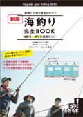 海釣り完全BOOK 仕掛け・釣り方最強のコツ 新版 基礎と上達がまるわかり! Book Cover