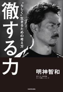 """徹する力 """"らしく""""生きるための考え方 Book Cover"""