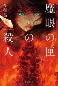 魔眼の匣の殺人 Book Cover