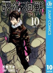 呪術廻戦 10 Book Cover