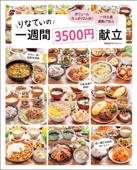 りなてぃの一週間3500円献立 Book Cover