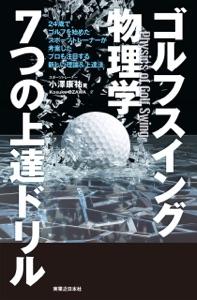 ゴルフスイング物理学 7つの上達ドリル Book Cover