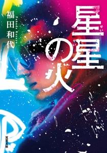 星星の火 : 2 Book Cover
