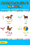 My First Persian Farsi Alphabets Picture Book With English Translations
