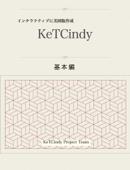 KeTCindy