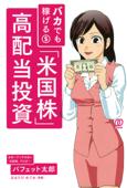 バカでも稼げる 「米国株」高配当投資 Book Cover