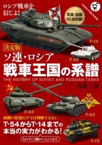 〈決定版〉ソ連・ロシア 戦車王国の系譜 Book Cover