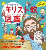 キャラ絵で学ぶ! キリスト教図鑑 Book Cover