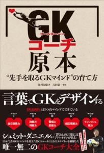 "GKコーチ原本 ""先手を取るGKマインド"