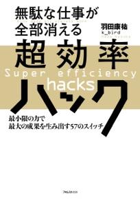 無駄な仕事が全部消える超効率ハック Book Cover