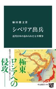 シベリア出兵 近代日本の忘れられた七年戦争 Book Cover