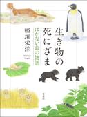 生き物の死にざま はかない命の物語 Book Cover