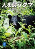 ヤマケイ文庫 人を襲うクマ―遭遇事例とその生態 Book Cover