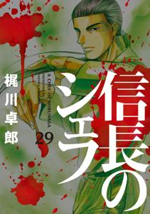 信長のシェフ 29巻 Book Cover