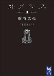 ネメシス2 Book Cover