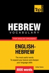 Hebrew Vocabulary For English Speakers 9000 Words