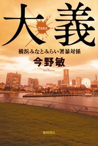 大義 横浜みなとみらい署暴対係 Book Cover
