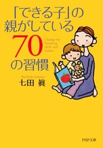 「できる子」の親がしている70の習慣 Book Cover