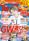 TokaiWalker東海ウォーカー2021年4月号 Book Cover