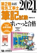 ぜんぶ絵で見て覚える 第2種電気工事士筆記試験すい~っと合格2021年版 Book Cover