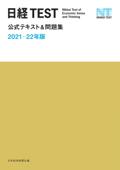 日経TEST公式テキスト&問題集 2021-22年版 Book Cover