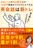 英会話は筋トレ。 中2レベルの100例文だけ! 1か月で英語がスラスラしゃべれる。 Book Cover