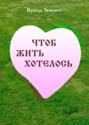 Download and Read Online Чтоб жить хотелось