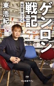 ゲンロン戦記 「知の観客」をつくる Book Cover