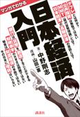 マンガでわかる 日本経済入門 Book Cover
