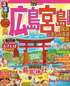 るるぶ広島 宮島 尾道 しまなみ海道 呉'22 Book Cover