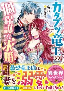カタブツ竜王の過保護な求婚 Book Cover
