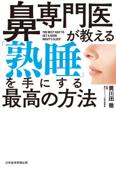 鼻専門医が教える 「熟睡」を手にする最高の方法 Book Cover