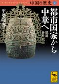 中国の歴史2 都市国家から中華へ 殷周 春秋戦国 Book Cover