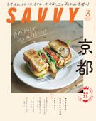SAVVY 2021年3月号 電子版 Book Cover