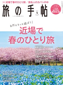 旅の手帖_2021年4月号 Book Cover