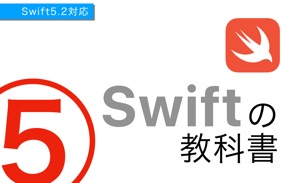 Swiftの教科書 PART5 Book Cover