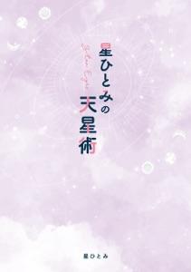 星ひとみの天星術 Book Cover