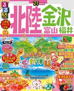 るるぶ北陸 金沢 富山 福井'21 Book Cover