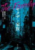 ヤクザと家族 Book Cover