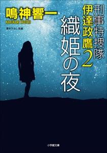 刑事特捜隊 伊達政鷹2 織姫の夜 Book Cover