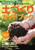 野菜だより2012年3月号別冊付録
