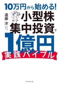 10万円から始める! 小型株集中投資で1億円 実践バイブル Book Cover
