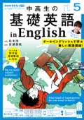 NHKラジオ 中高生の基礎英語 in English 2021年5月号 Book Cover