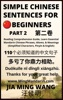 Simple Chinese Sentences For Beginners (Part 2): Reading Comprehension Guide, Learn Essential Mandarin Chinese Phrases, Idioms, And Meanings (Simplified Characters, Pinyin & English)