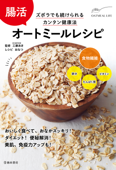 腸活 オートミールレシピ(池田書店) Book Cover