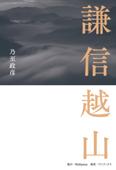 謙信越山 Book Cover
