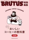 BRUTUS特別編集 合本 もっとおいしいコーヒーの教科書 完全版 Book Cover