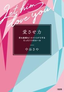 愛させ力(大和出版) Book Cover