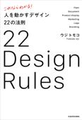 これならわかる! 人を動かすデザイン22の法則 Book Cover