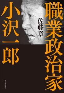 職業政治家 小沢一郎 Book Cover